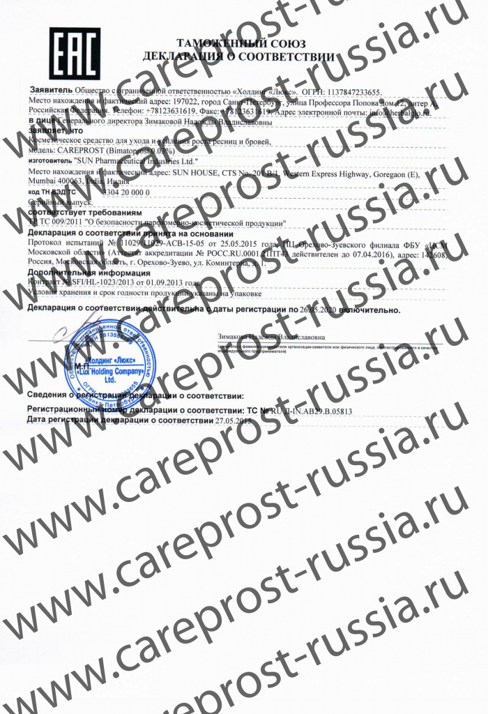 ДС Careprost.png
